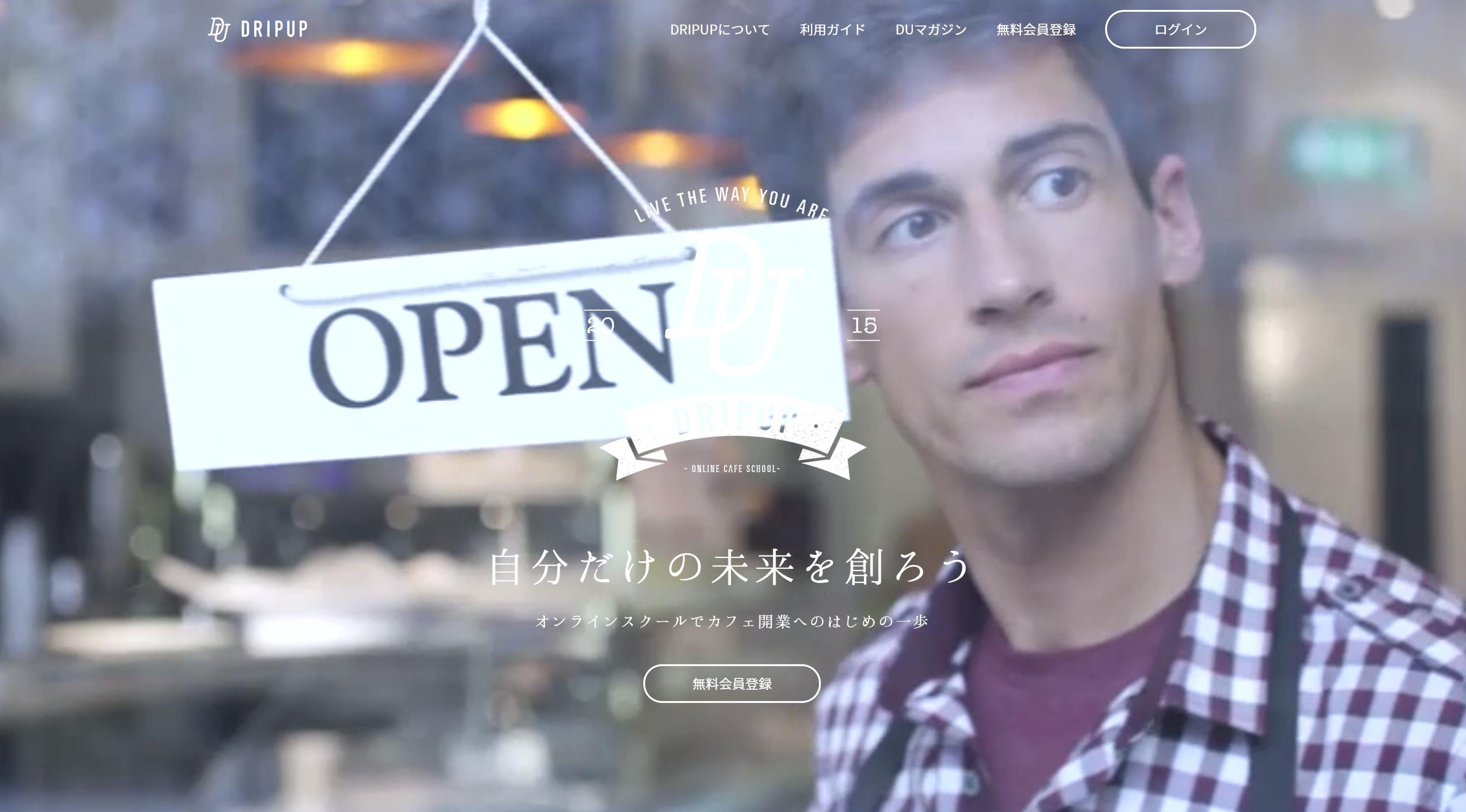 【WEB制作事例】カフェ開業に特化したオンラインスクール『DRIPUP』