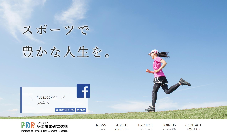 【WEB制作事例】身体開発研究機構(PDR)