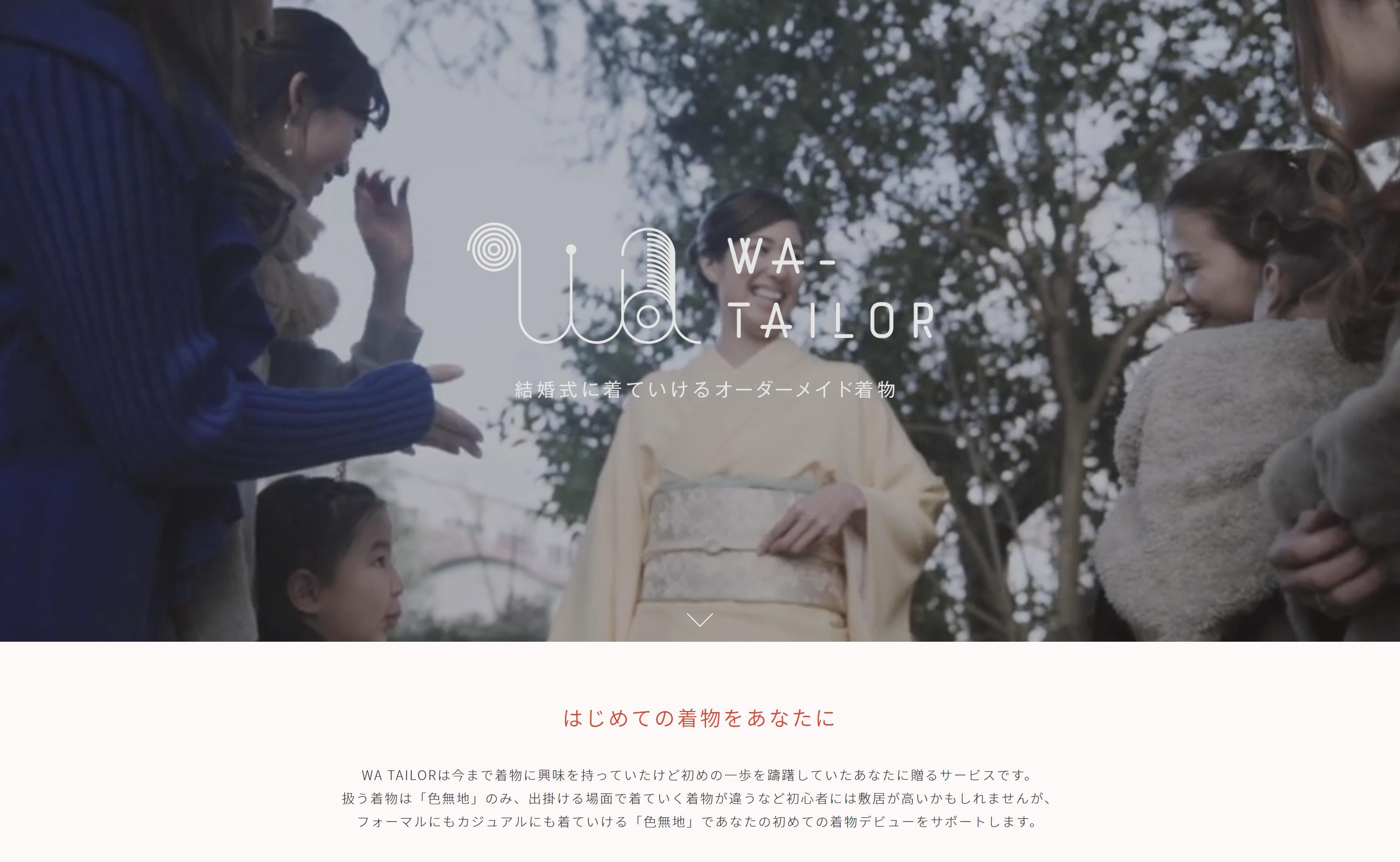 【WEB制作事例】スマホで着物をカスタムオーダー『WA TAILOR』