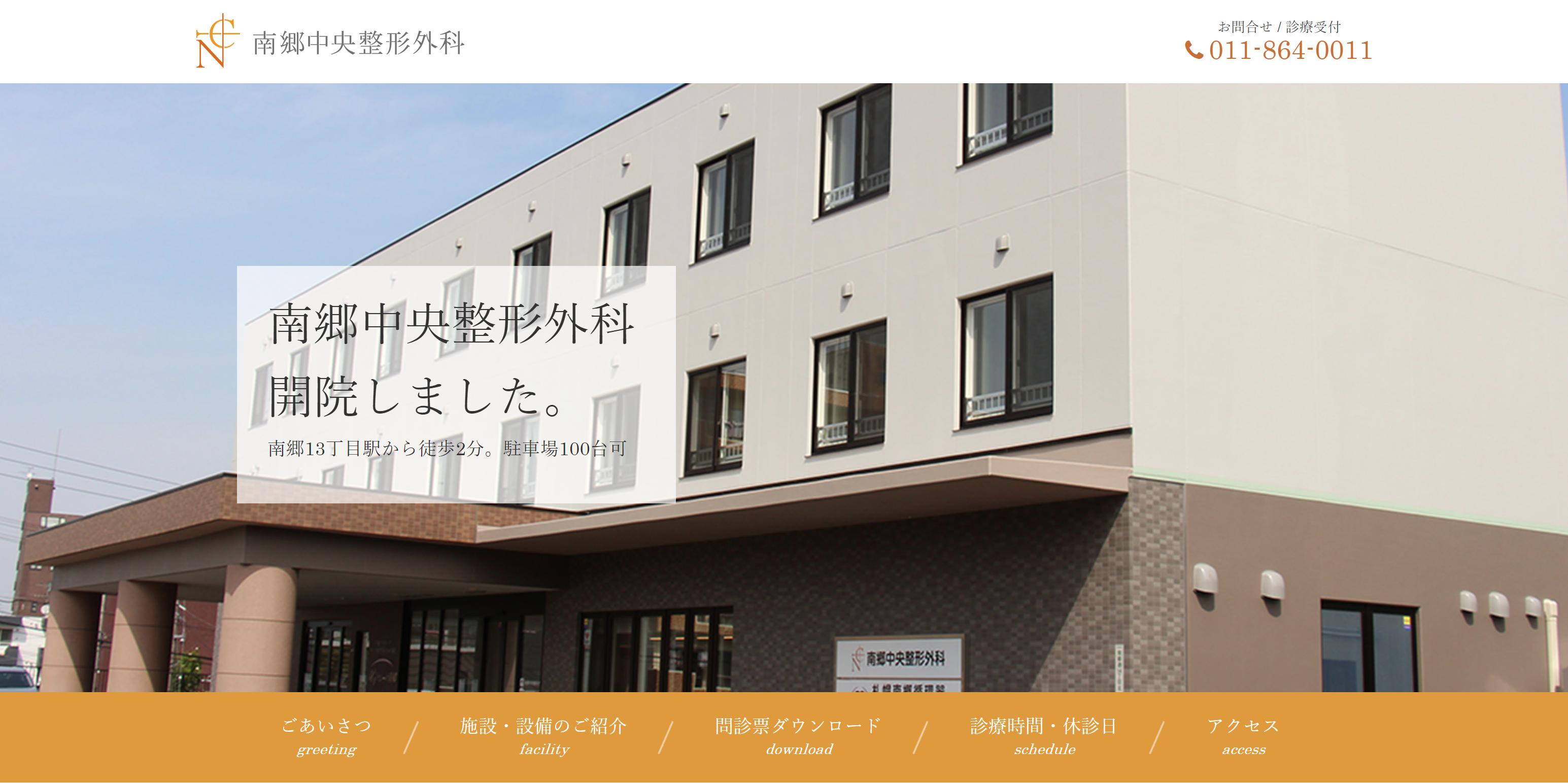 【WEB制作事例】札幌市の整形外科 南郷中央整形外科