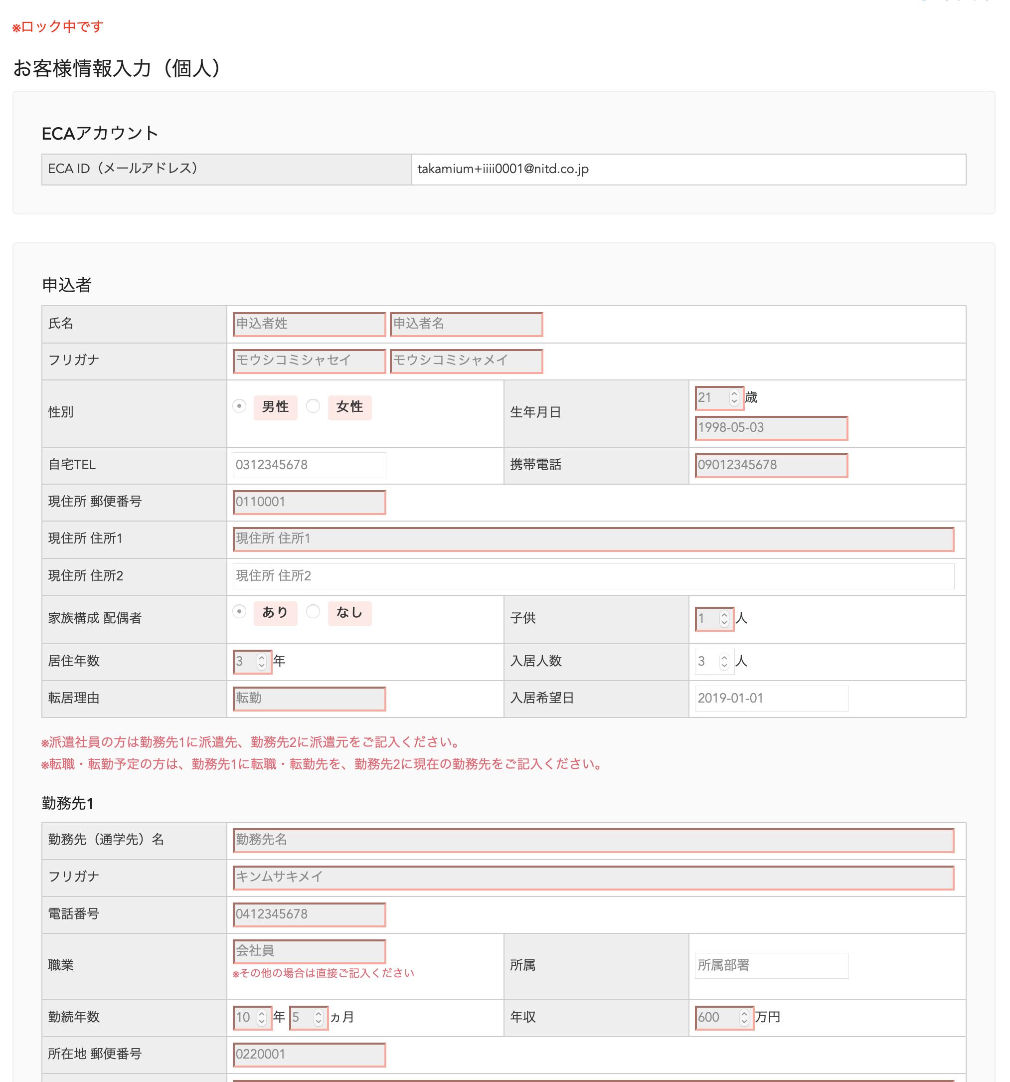 【システム開発事例】APAMAN 電子契約アシスタントシステム『いーかちゃん』